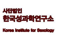 (사)한국성과학연구소